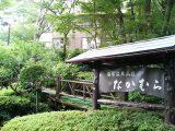 箱根 温泉山荘なかむら
