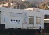 湯川第三浴場<汐留の湯>