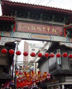 新地 中華街入り口