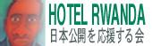 「ホテル・ルワンダ」日本公開を応援する会