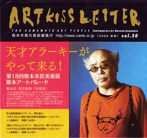 ART KISS LETTER