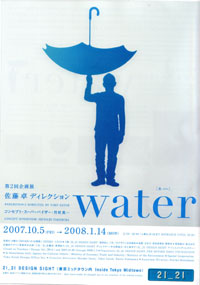 water [水:mizu]