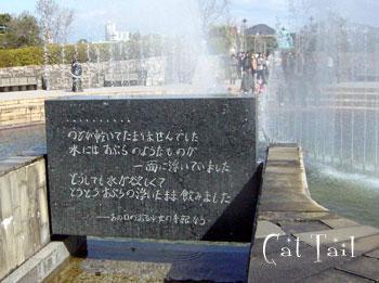 平和記念公園の噴水