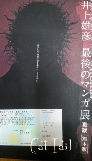 井上雄彦 最後のマンガ展