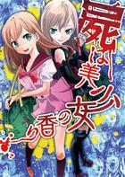 novel_shikabane.jpg