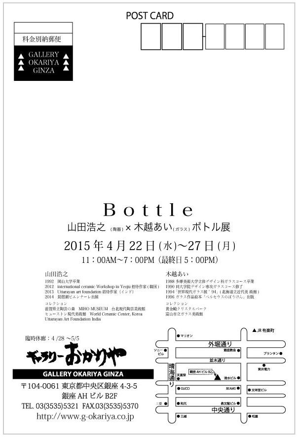 bottle01_atena.jpg