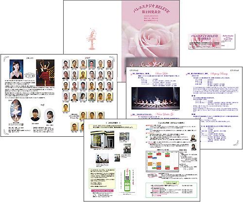 バレエスタジオRELEVE様プログラム+チケット