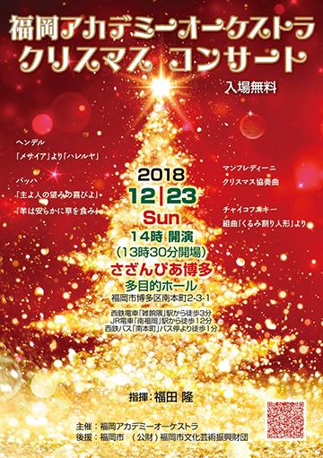 クリスマスコンサートチラシ1
