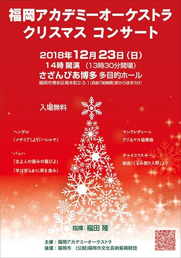 クリスマスコンサートチラシ2