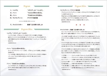 演奏会プログラム中面01