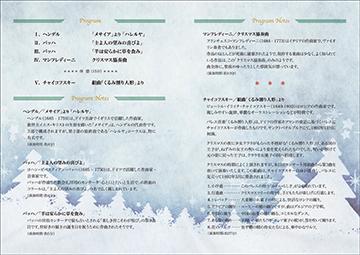 演奏会プログラム中面02