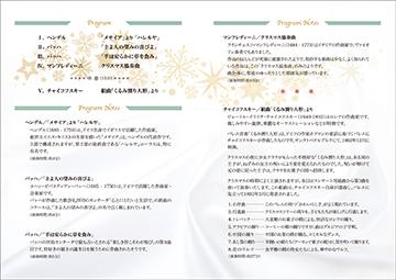 演奏会プログラム中面03