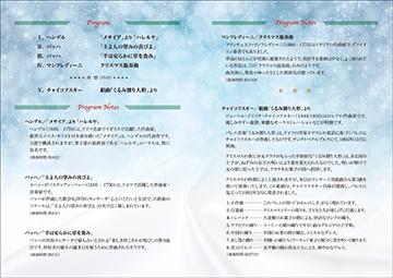 演奏会プログラム中面04
