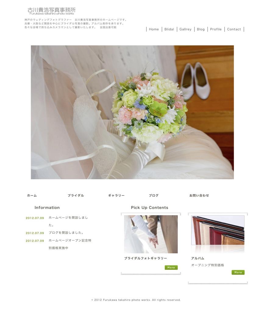 古川貴浩写真事務所のホームページ
