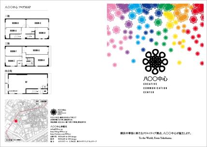 八〇〇中心_オープニングチラシ_表