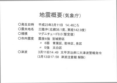 仙台市被害状況2
