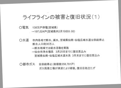仙台市被害状況4