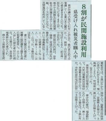 新報_20110414