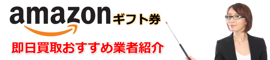 Amazonギフト券買取口コミ・評判から安心の優良店買取業者を比較