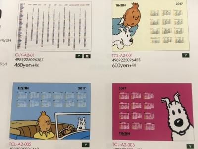 タンタンポスターカレンダー