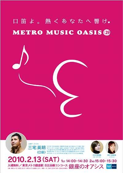 東京メトロ口笛ライブポスター