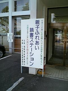 fukusimayumoto