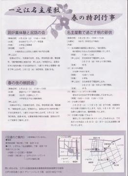「春の朗読会」詳細
