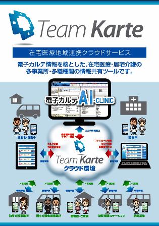 TeamKarte_omote