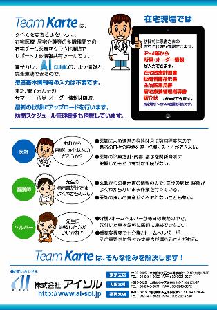 TeamKarte_ura