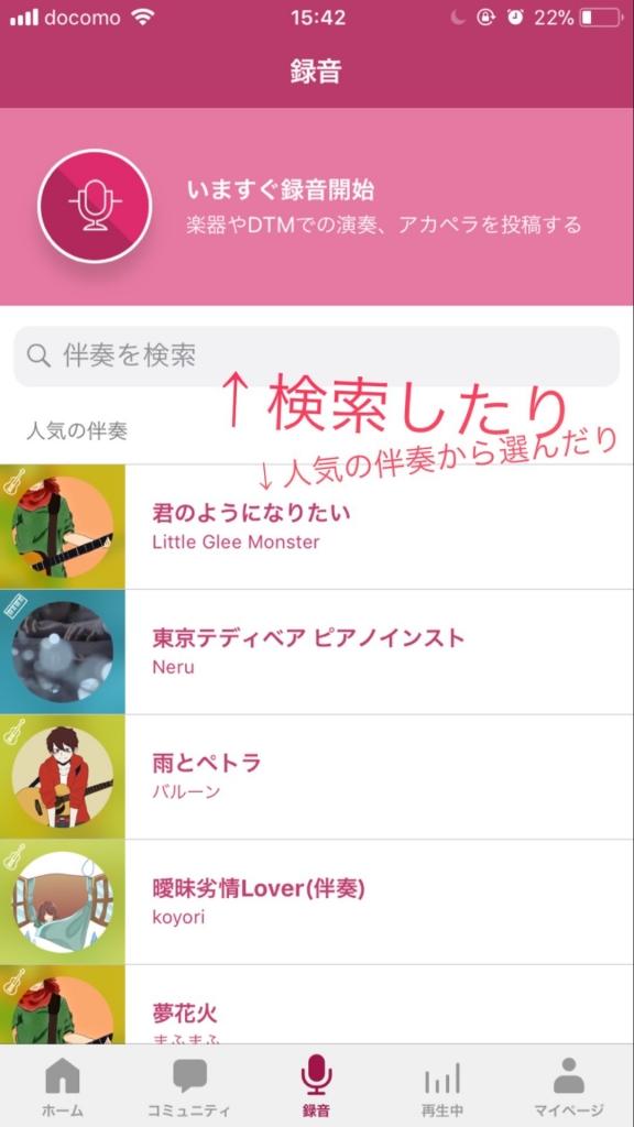 nana、音楽アプリ
