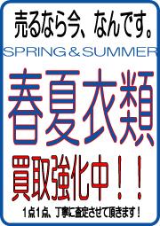 春夏衣類買取強化中!!