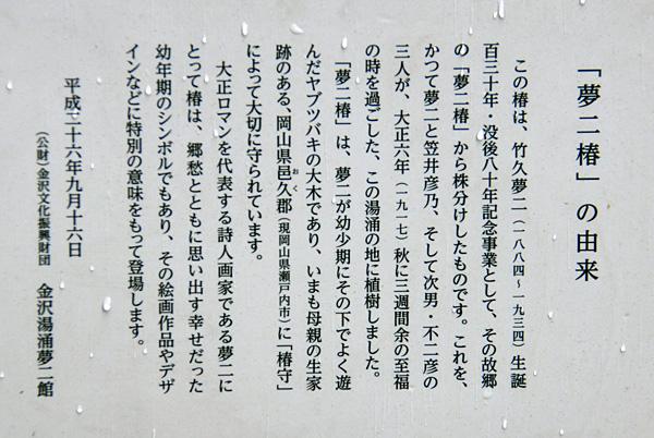 1609yumeji010.jpg
