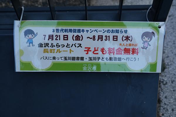 1707nagamachi003.jpg