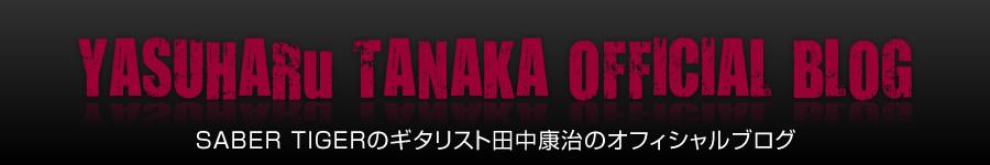 SABER TIGERのギタリスト田中康治のオフィシャルブログ