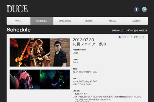 7/20 DUCE 下山武徳 with 田中康治projectBAND