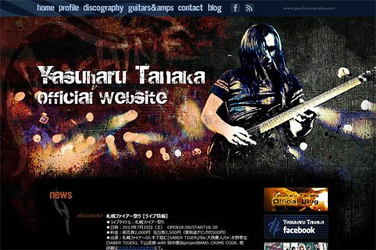 田中康治オフィシャルサイト