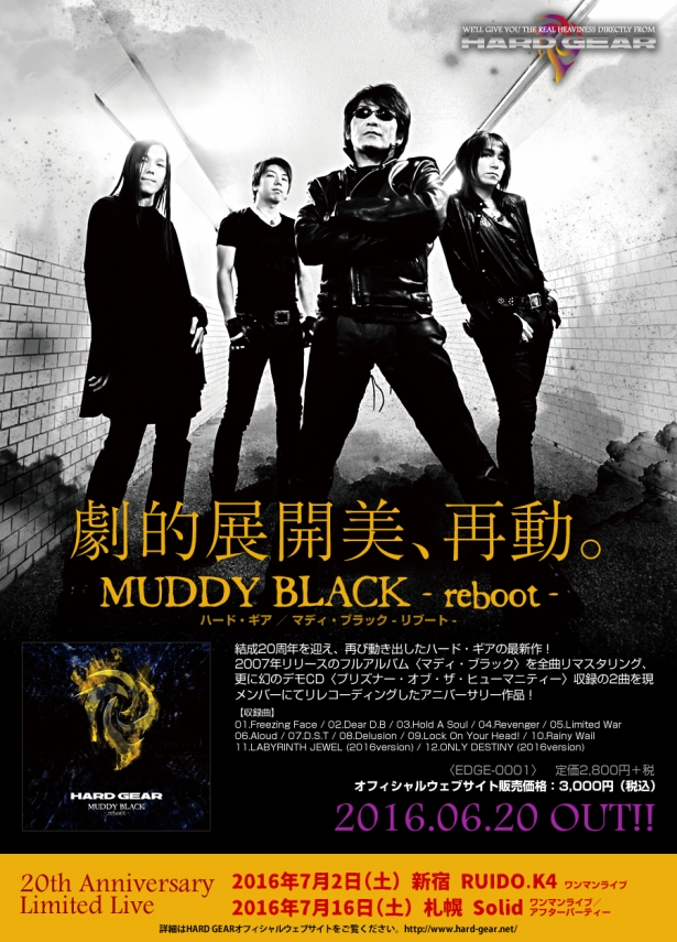 HARD GEAR / MUDDY BLACK -reboot- デジタルフライヤー