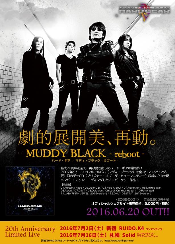 HARD GEAR / MUDDY BLACK -reboot- デジタルフライヤー
