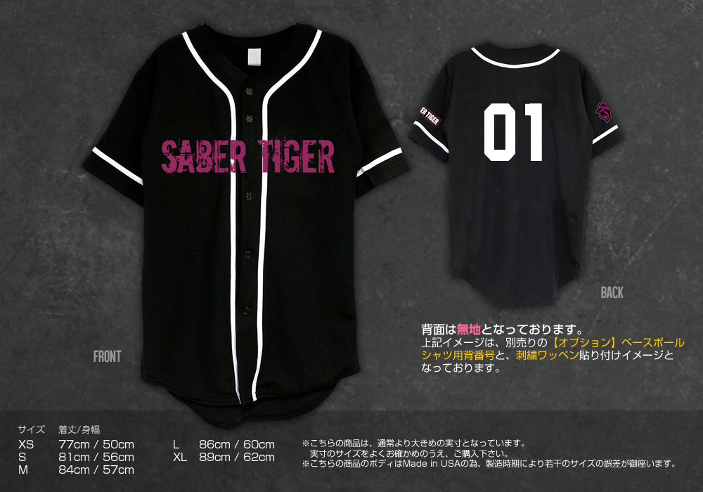 SABER TIGER �١����ܡ��륷��ġʥѡ��ץ��