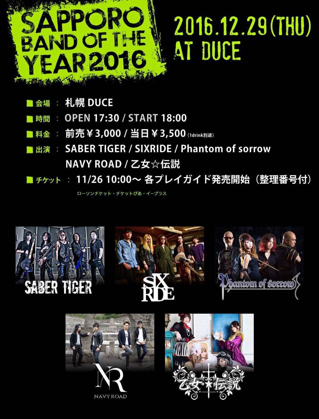 SAPPORO BAND OF THE YEAR 2016
