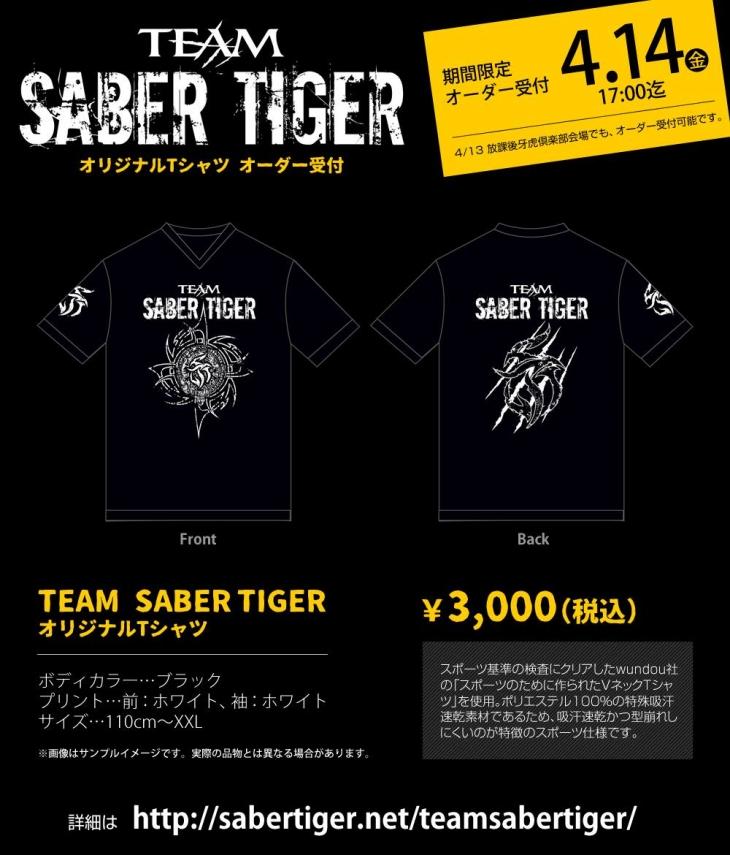 TEAM SABER TIGER Tシャツ