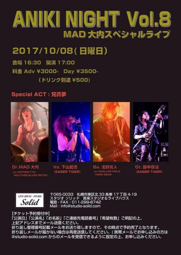 ANIKI NIGHT Vol.8 MAD大内スペシャルライブ 兄貴夢
