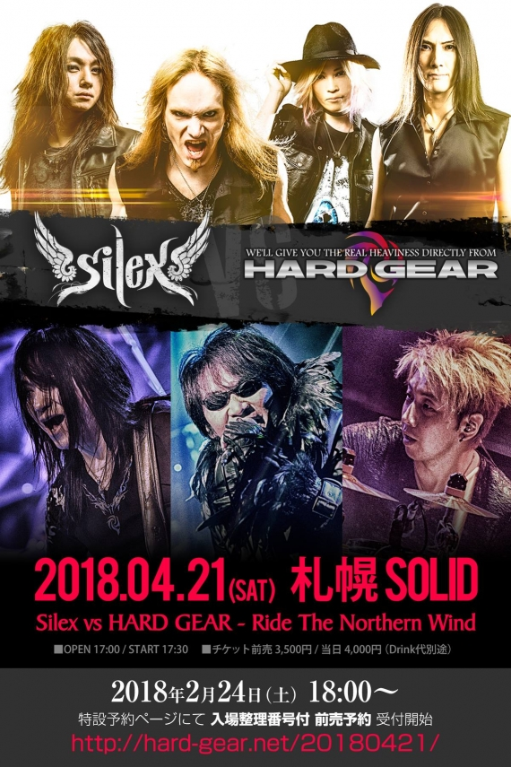 2018.04.21(土) Silex vs HARD GEAR