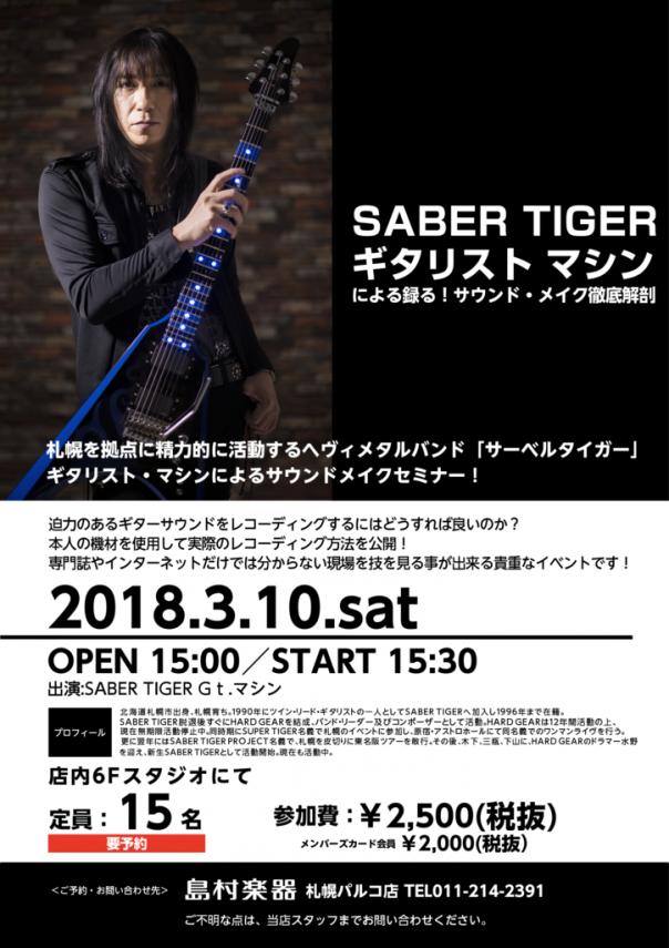 島村楽器札幌パルコ店にてサウンドメイキングセミナー開催!!