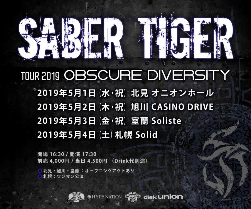 SABER TIGERの北海道ツアー