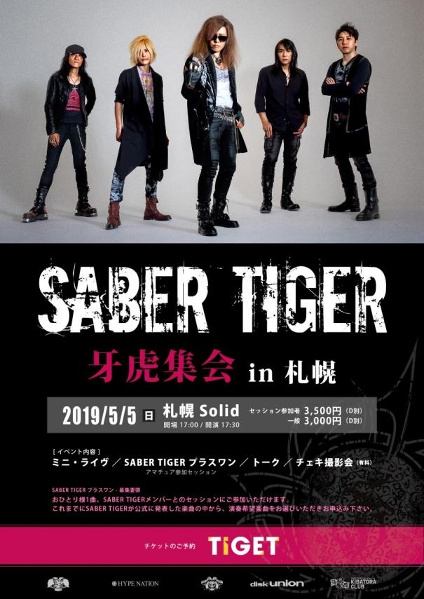 SABER TIGER 牙虎集会 2019年5月5日