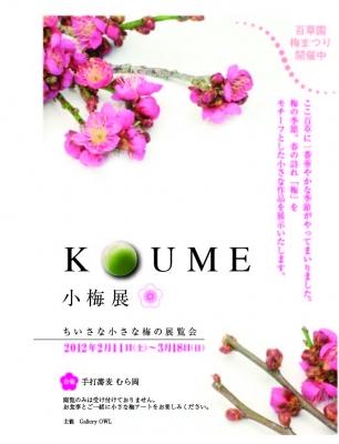 こうめ展ポスター (1).jpg