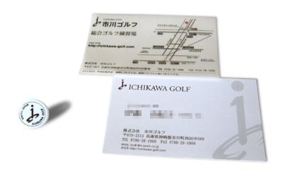 市川ゴルフ ショップカード,名刺
