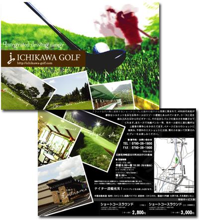 市川ゴルフ フライヤー