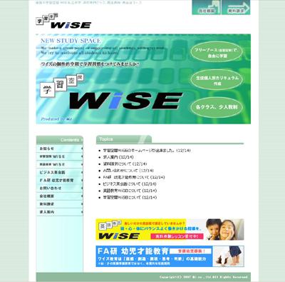 学習空間WiSE